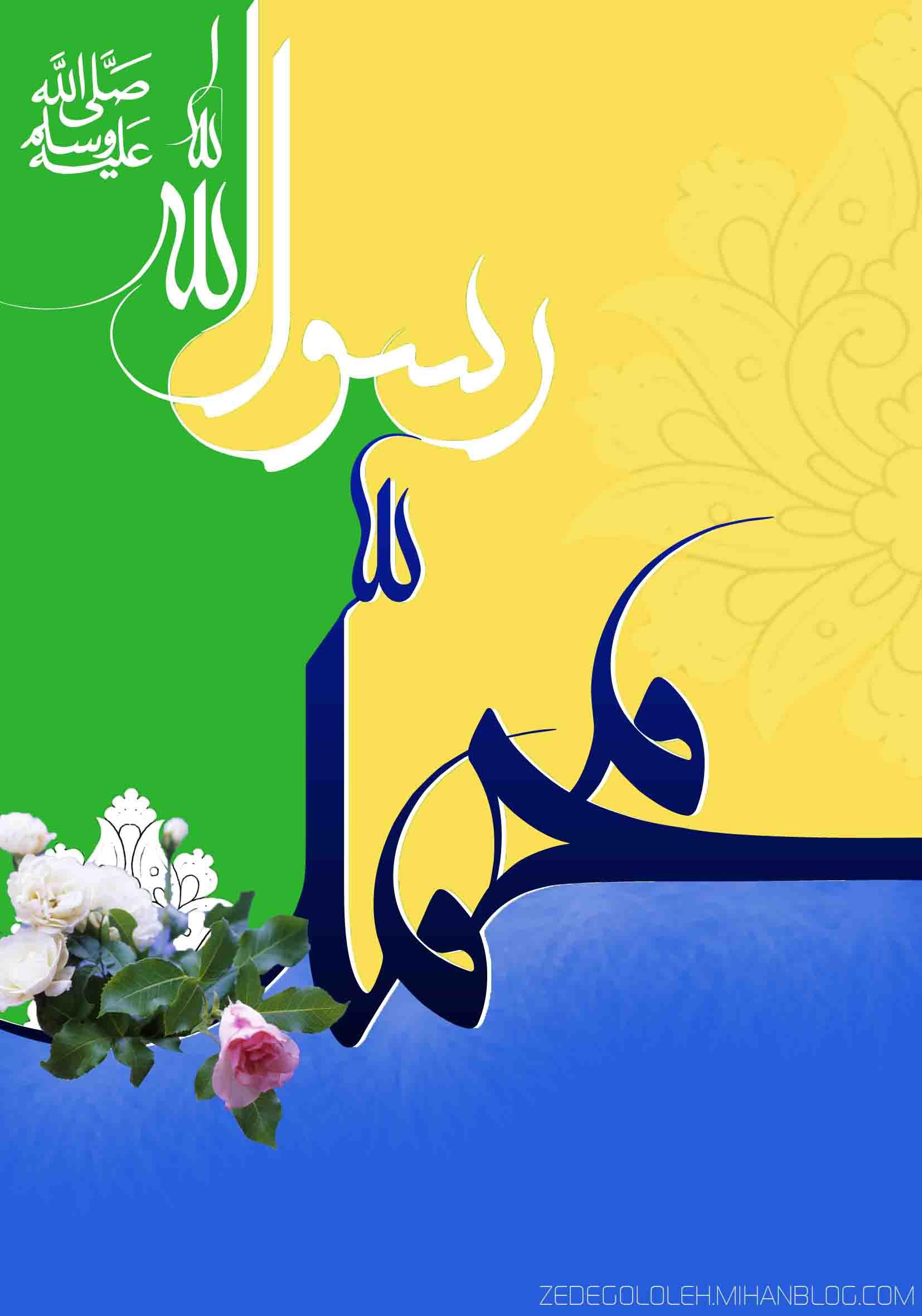 محمد رسول الله )ع(