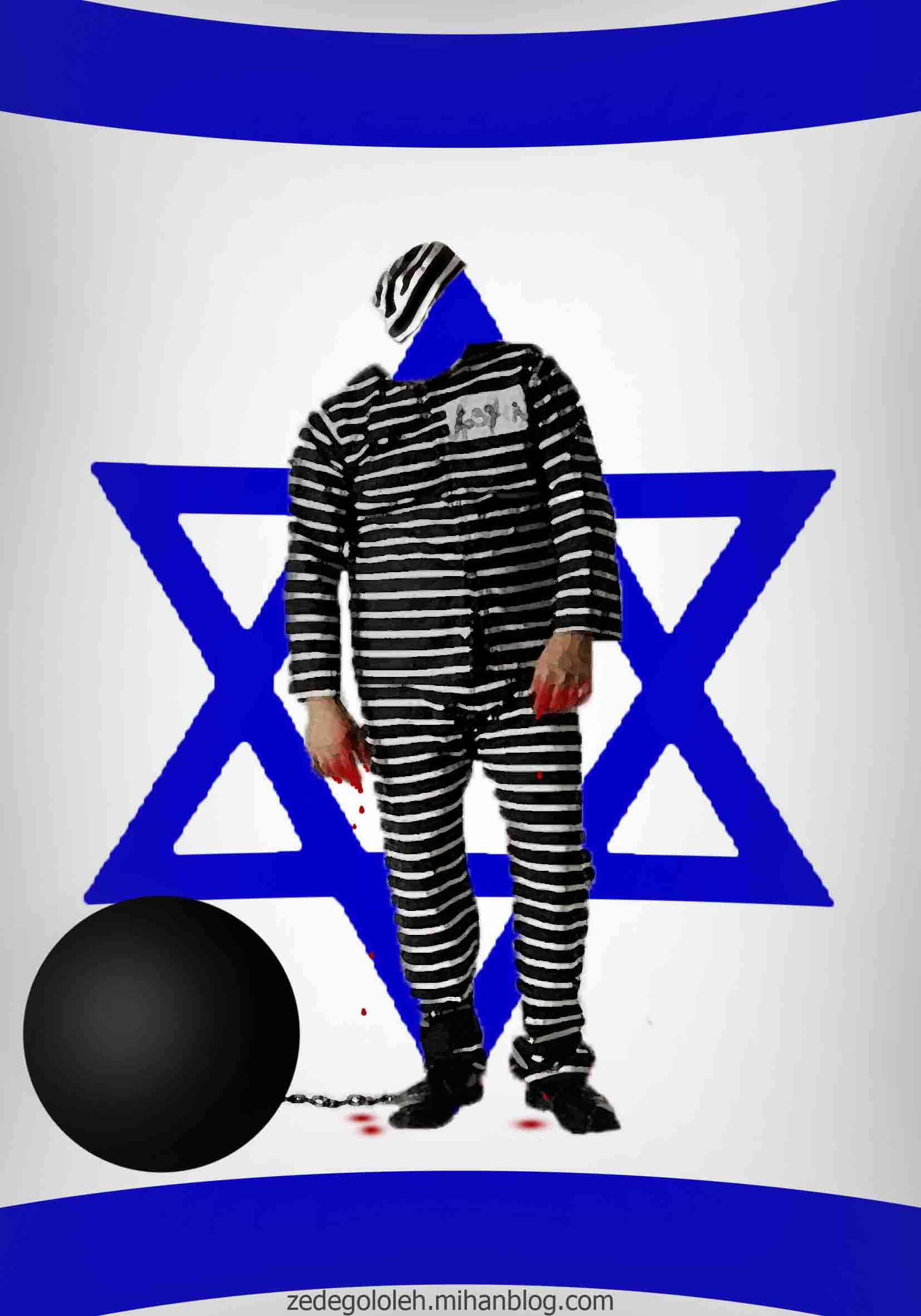 اشغالگر زندانی